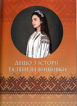 «Чорноморські новини» уже повідомляли про з яву прекрасного видання — « Українська вишиванка» (упорядкування і художнє оформлення Лариси  Дем янишиної d1fcee40c0709